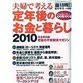 週刊朝日増刊 定年後のお金と暮らし2010 2009年 12/20号 [雑誌]