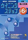 ウイニングステップ 小学6年 算数1 数と計算 (ウイニングステップシリーズ)
