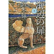 海辺の扉(上) (文春文庫)