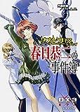 ダブルクロスThe 3rd Edition リプレイ 春日恭二の事件簿 (富士見ドラゴンブック)
