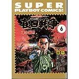 哀国戦争 6 (プレイボーイコミックス)