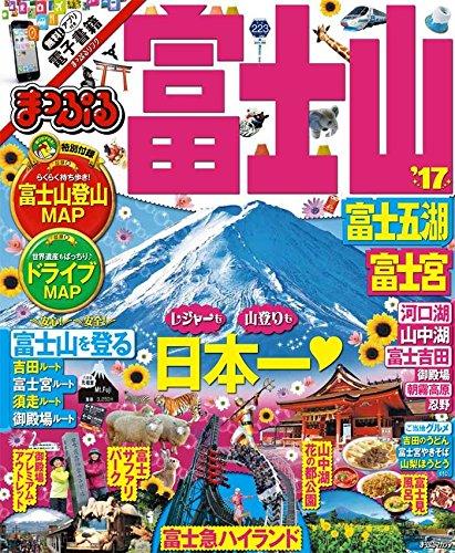 まっぷる 富士山 富士五湖・富士宮 '17 (まっぷるマガジン)
