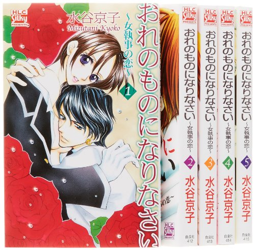 おれのものになりなさい~女執事の恋~ コミック 1-5巻セット (白泉社レディースコミックス)