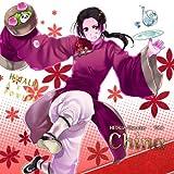ヘタリア キャラクター Vol.8 中国(CV:甲斐田 ゆき)