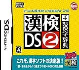 「漢検DS2 + 常用漢字辞典」の画像