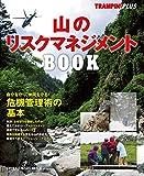 山のリスクマネジメントBOOK―これだけは覚えておきたい危機管理術の基本 (CHIKYU-MARU MOOK TRAMPIN' PLUS)
