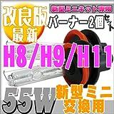 リニューアル版 超小型 バーナー・バラスト一体型ミニHID専用 交換用バーナー 55W H8/H9/H11 8000K 12V2個セット