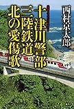 十津川警部 三陸鉄道北の愛傷歌