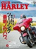 CLUB HARLEY (クラブハーレー)2017年12月号 Vol.209[雑誌]