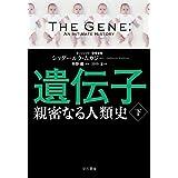 遺伝子‐親密なる人類史‐ 下