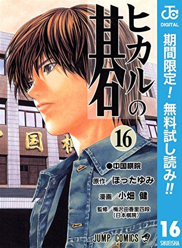 ヒカルの碁【期間限定無料】 16 (ジャンプコミックスDIGITAL)の詳細を見る