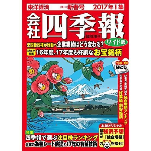 会社四季報ワイド版 2017年 1集新春号 [雑誌]