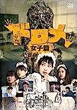 ドロメ【女子篇】[DVD]