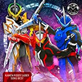 【Amazon.co.jp限定】仮面ライダーセイバー SONG BEST(CD)(メガジャケ付)