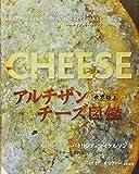 世界極上 アルチザンチーズ図鑑 (GAIA BOOKS)