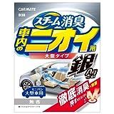 カーメイト 車用 除菌消臭剤 スチーム消臭 車内のニオイ用 銀 置き型 無香 安定化二酸化塩素 310g D38