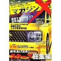 MAG X (ニューモデルマガジンX) 2008年 02月号 [雑誌]