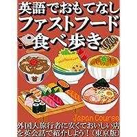 英語でおもてなし・ファストフード・食べ歩き: 外国人旅行者に安くておいしい店を英会話で紹介しよう!(東京版) (観光ガイドブック)