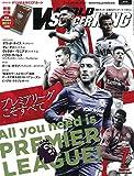 WORLD SOCCER KING (ワールドサッカーキング) 2017年 07 月号 [雑誌]