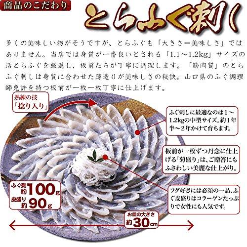 【山口直送】「特典付!得々ふぐ鍋・刺身セット4-5人前/超冷」 特典:天然フグ白子約150g