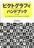 ピクトグラフィ・ハンドブック(新装普及版) 画像