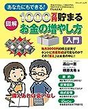 1000万円貯まる お金の増やし方入門 (ブティックムックno.1391)