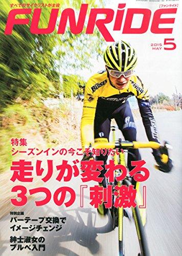 ファンライド 2015年 05 月号 [雑誌]