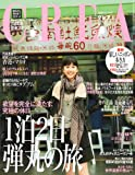 CREA (クレア) 2011年 01月号 [雑誌] 画像