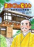 青山くんの夏休み―秋田市400年物語 / 土居 輝雄 のシリーズ情報を見る