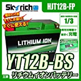 リチウムイオンバッテリー YT12B-BS等 ドラッグスター,YZF-R1等