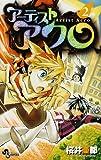 アーティストアクロ 2 (少年サンデーコミックス)