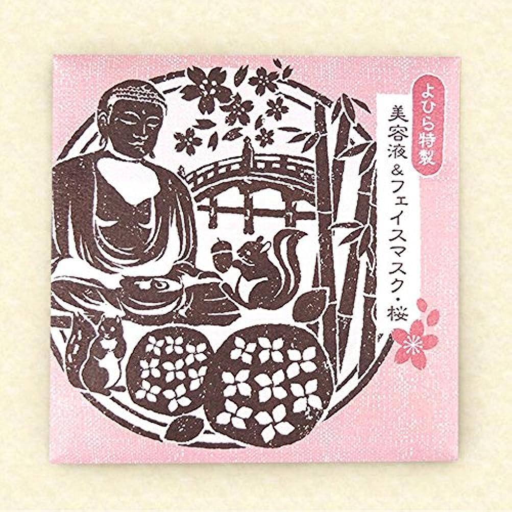 雑種シャワー不一致木版「長谷」 桜の美容液&浸透シートマスク