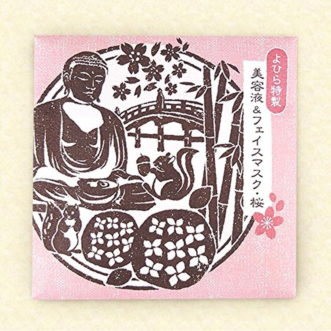 かわいらしい外向きパキスタン人木版「長谷」 桜の美容液&浸透シートマスク