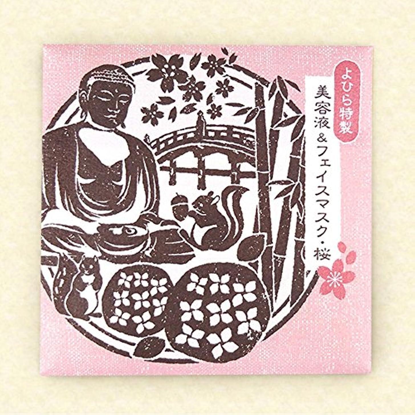引き潮座標味付け木版「長谷」 桜の美容液&浸透シートマスク