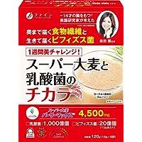 ファイン スーパー大麦と乳酸菌のチカラ 120g(1日1袋/8袋入) スーパー大麦バーリーマックス4,500mg 乳酸菌1,000億個、ビフィズス菌20億個配合 8日分