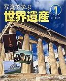 写真で学ぶ世界遺産〈1〉ヨーロッパ