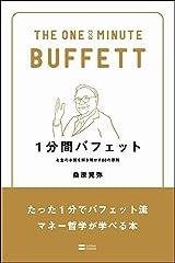 1分間バフェット お金の本質を解き明かす88の原則 (1分間シリーズ) 新書
