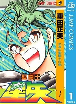 [車田正美]の聖闘士星矢 1 (ジャンプコミックスDIGITAL)