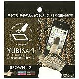 YUBISAKI 2パックセット 日本製(指サック iPhone iPad 各種スマートフォン対応) (ブラウン)