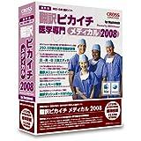 翻訳ピカイチ メディカル 2008 for Macintosh