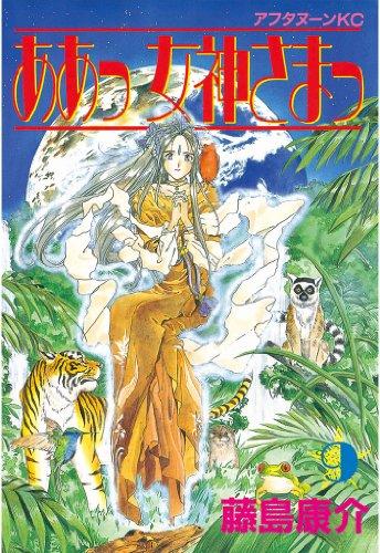 ああっ女神さまっ(9) (アフタヌーンコミックス)