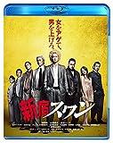 新宿スワン[Blu-ray/ブルーレイ]