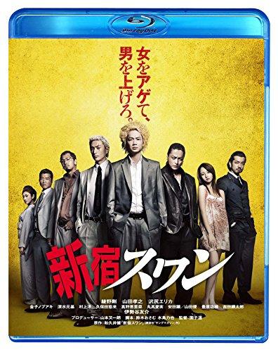 新宿スワン [Blu-ray]の詳細を見る