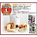 siroca 米粉/ごはんパン・餅対応 2斤ホームベーカリー SHB-212 画像