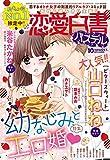 恋愛白書パステル2016年10月号 [雑誌] (ミッシィコミックス恋愛白書パステルシリーズ)