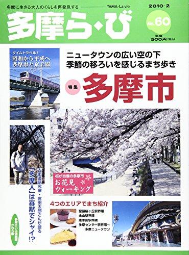 多摩ら・び no.60―多摩に生きる大人のくらしを再発見する 特集:多摩市