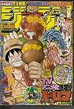 週刊少年ジャンプ 2011年1月14・15日号 NO.3・4