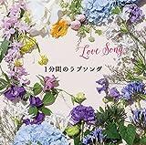 1分間のラブソング/Izumi Nakasone
