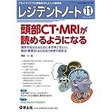 レジデントノート 2020年11月 Vol.22 No.12 頭部CT・MRIが読めるようになる〜異常を見分けるためにまず押さえたい、解剖・撮像法・よく出会う疾患の読影法