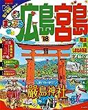 まっぷる 広島・宮島 尾道・呉・しまなみ海道 '18 (まっぷるマガジン)